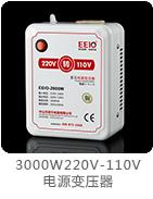 3000W220V-110V电源变压器