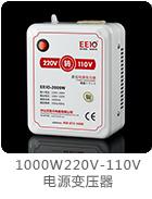 1000W220V-110V电源变压器