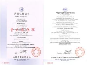 圣元CQC产品认证证书