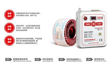 圣元电压转换器产品优势