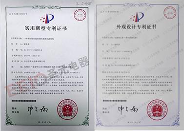 圣元调光玻璃电源权威专利证书