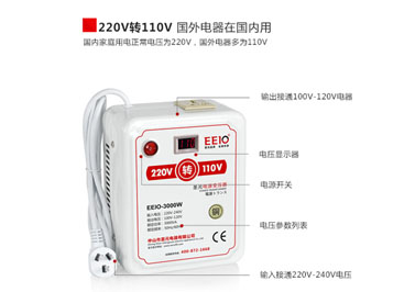 进口电器专用220V转110V电压转换器