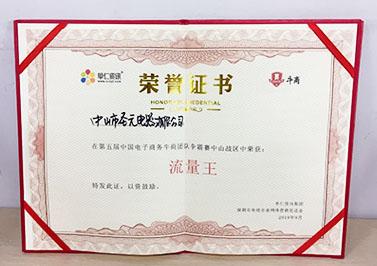 """圣元电器荣获中山牛商会团队争霸赛""""流量王""""称誉"""