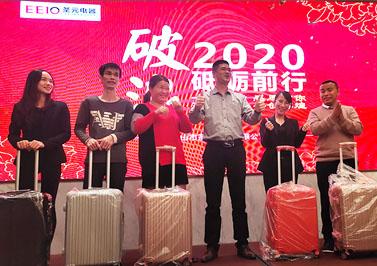 圣元电器2020年会抽奖