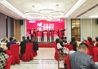圣元电器2020年会舞蹈